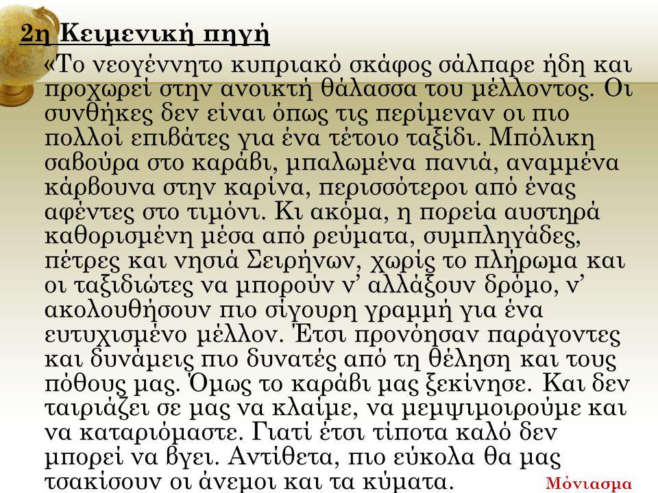 Για τις συμφωνίες Ζυρίχης – Λονδίνου 1η Κειμενική πηγή «Ελιποψύχησαν εκείνοι, ακριβώς, που δεν εδικαιούντο να λιποψυχήσουν. […]Ελιποψύχησε η παπαδοκρα