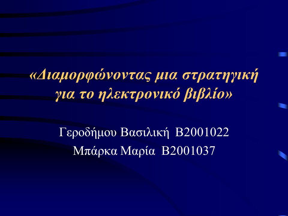 «Διαμορφώνοντας μια στρατηγική για το ηλεκτρονικό βιβλίο» Γεροδήμου Βασιλική Β2001022 Μπάρκα Μαρία Β2001037