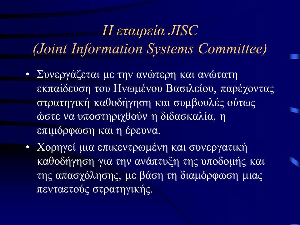 Η εταιρεία JISC (Joint Information Systems Committee) Συνεργάζεται με την ανώτερη και ανώτατη εκπαίδευση του Ηνωμένου Βασιλείου, παρέχοντας στρατηγική καθοδήγηση και συμβουλές ούτως ώστε να υποστηριχθούν η διδασκαλία, η επιμόρφωση και η έρευνα.