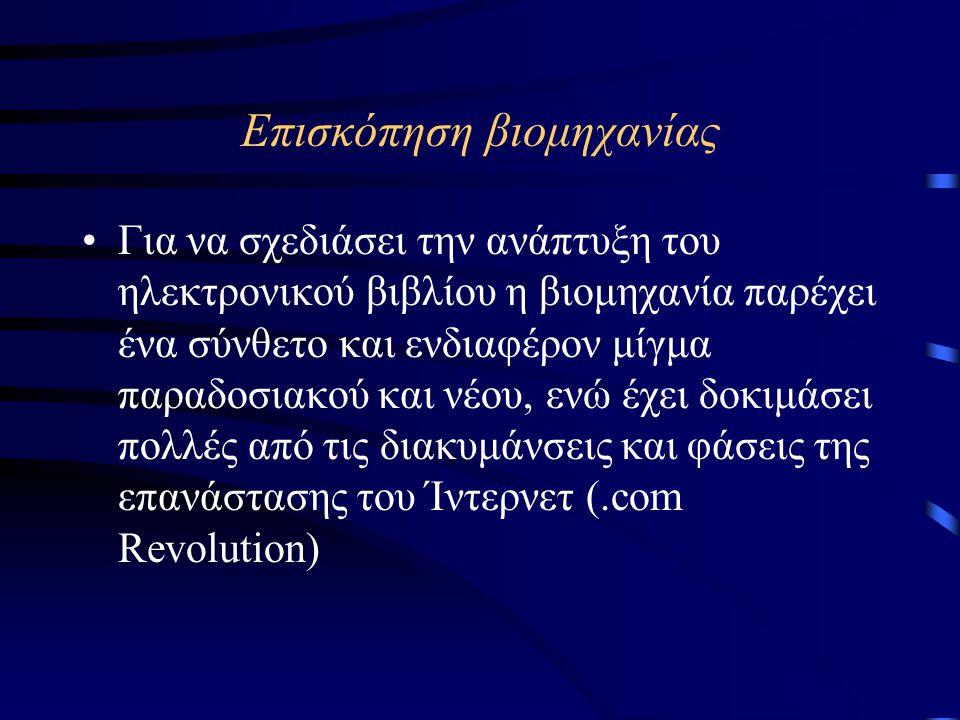 Επισκόπηση βιομηχανίας Για να σχεδιάσει την ανάπτυξη του ηλεκτρονικού βιβλίου η βιομηχανία παρέχει ένα σύνθετο και ενδιαφέρον μίγμα παραδοσιακού και νέου, ενώ έχει δοκιμάσει πολλές από τις διακυμάνσεις και φάσεις της επανάστασης του Ίντερνετ (.com Revolution)