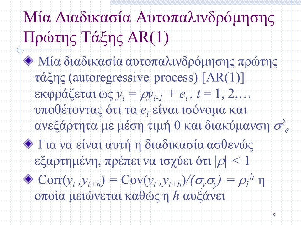 5 Μία Διαδικασία Αυτοπαλινδρόμησης Πρώτης Τάξης AR(1) Μία διαδικασία αυτοπαλινδρόμησης πρώτης τάξης (autoregressive process) [AR(1)] εκφράζεται ως y t