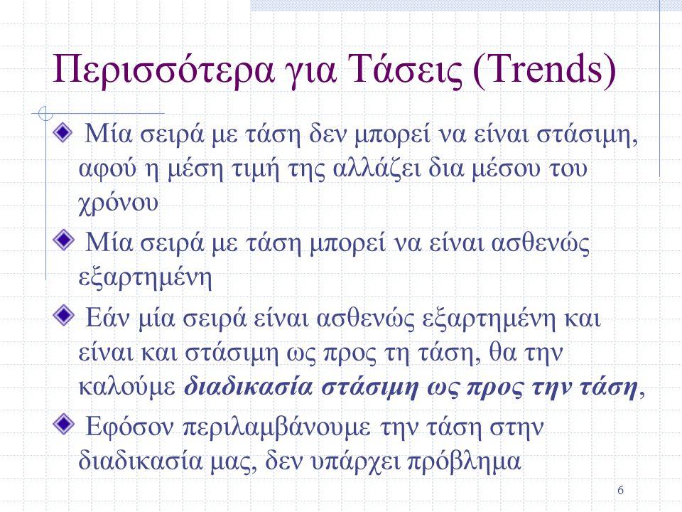 6 Περισσότερα για Τάσεις (Trends) Μία σειρά με τάση δεν μπορεί να είναι στάσιμη, αφού η μέση τιμή της αλλάζει δια μέσου του χρόνου Μία σειρά με τάση μ