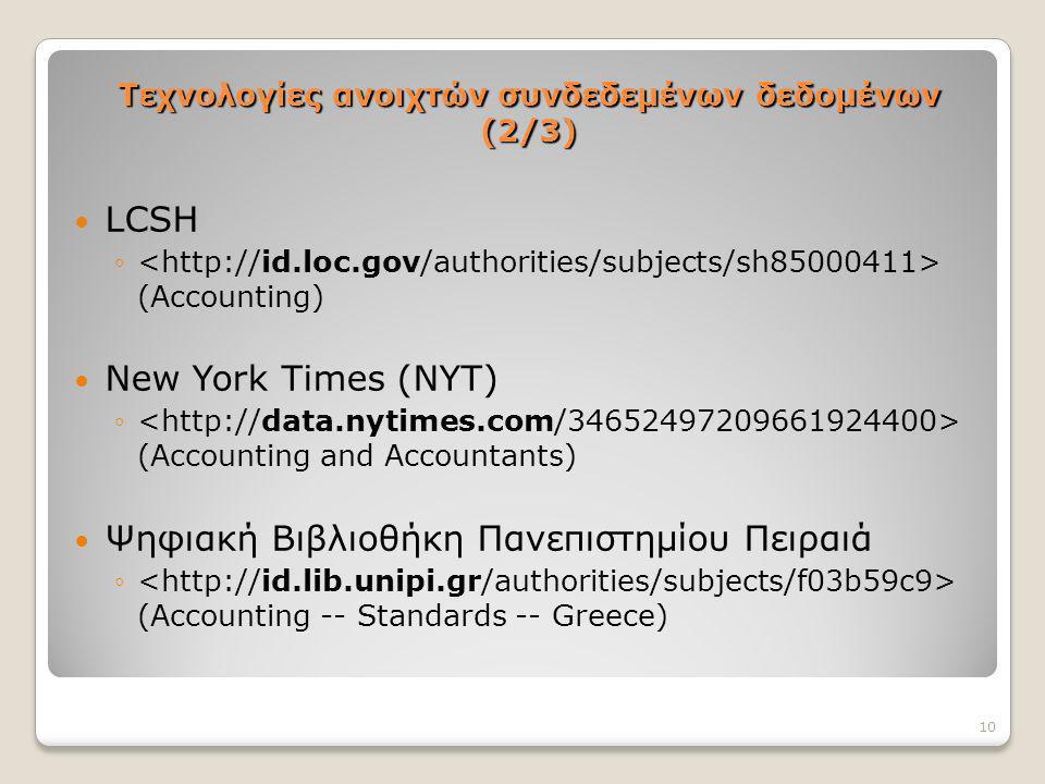Τεχνολογίες ανοιχτών συνδεδεμένων δεδομένων (2/3) LCSH ◦ (Accounting) New York Times (NYT) ◦ (Accounting and Accountants) Ψηφιακή Βιβλιοθήκη Πανεπιστημίου Πειραιά ◦ (Accounting -- Standards -- Greece) 10