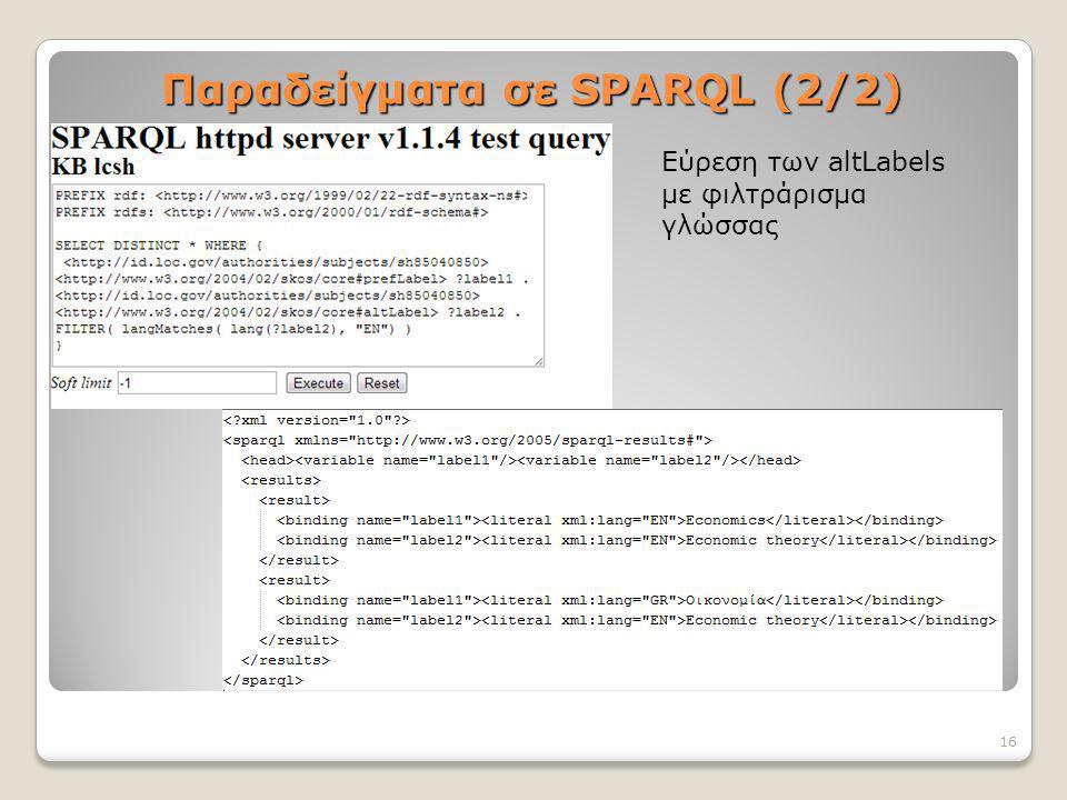 Παραδείγματα σε SPARQL (2/2) Εύρεση των altLabels με φιλτράρισμα γλώσσας 16