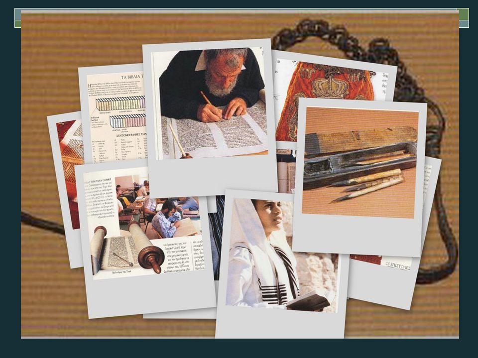 1.Η Ποικιλία των βιβλίων της Π. Διαθήκης 2.Πως και πότε γράφτηκαν τα βιβλία της Π. Διαθήκης