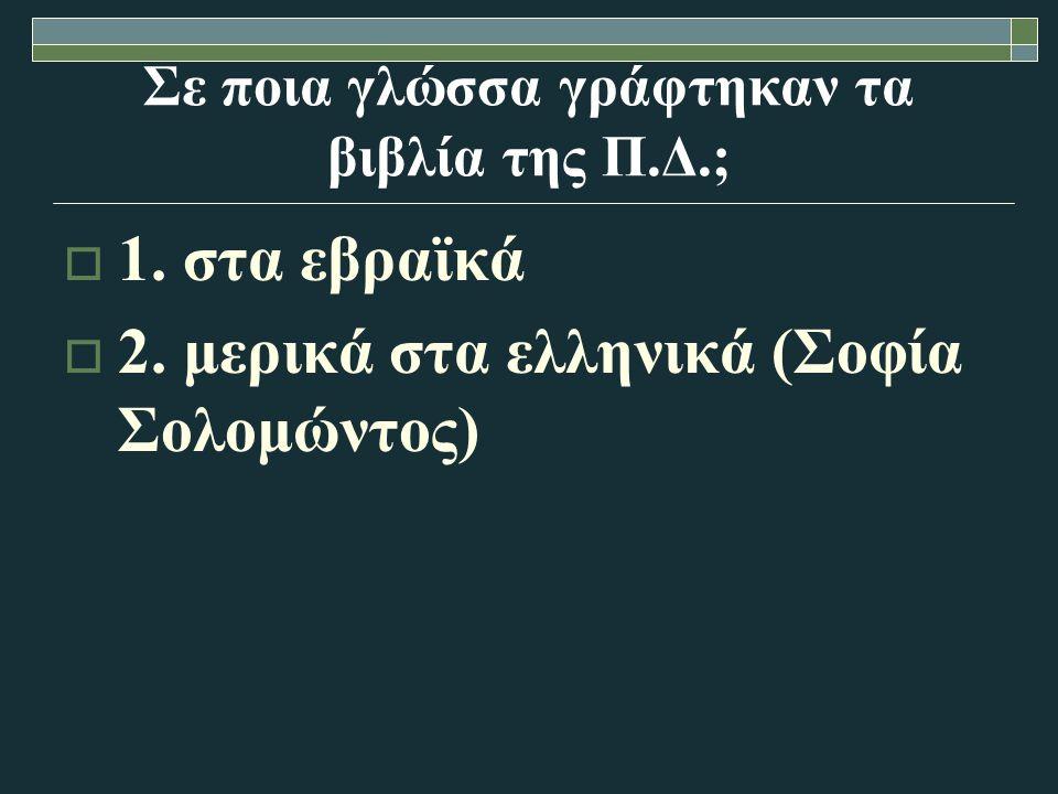 Σε ποια γλώσσα γράφτηκαν τα βιβλία της Π.Δ.;  1. στα εβραϊκά  2.