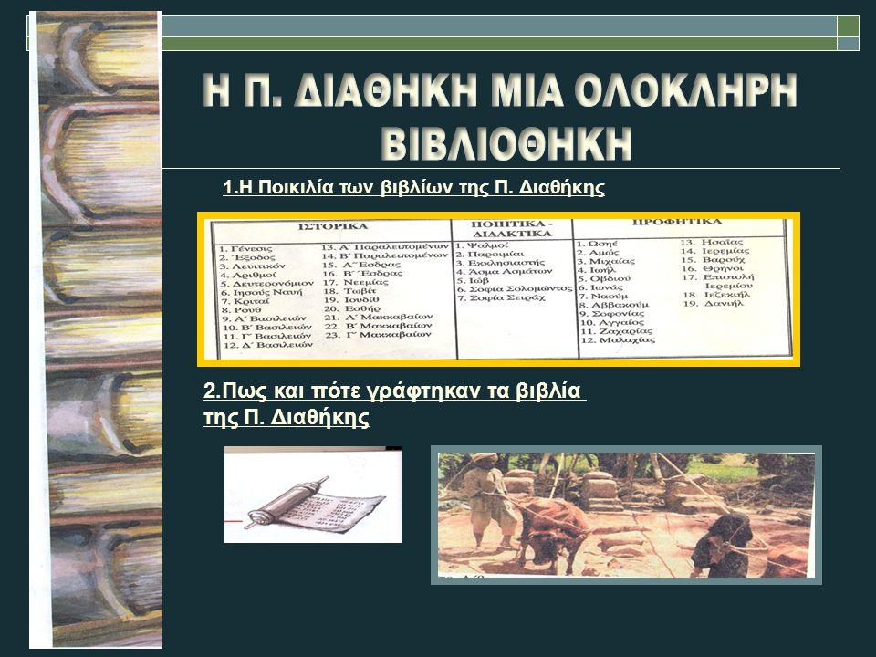 3.Σε ποια γλώσσα γράφτηκαν τα βιβλία της Π.