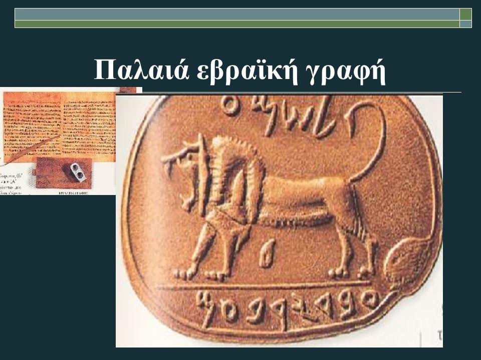 Παλαιά εβραϊκή γραφή