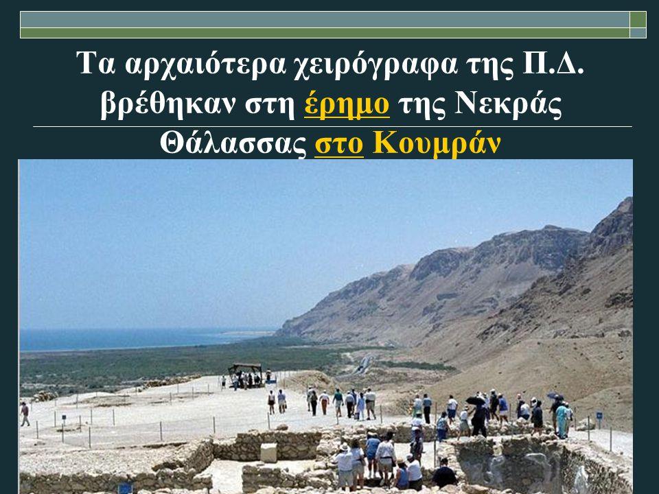 Τα αρχαιότερα χειρόγραφα της Π.Δ. βρέθηκαν στη έρημο της Νεκράς Θάλασσας στο Κουμράνέρημοστο