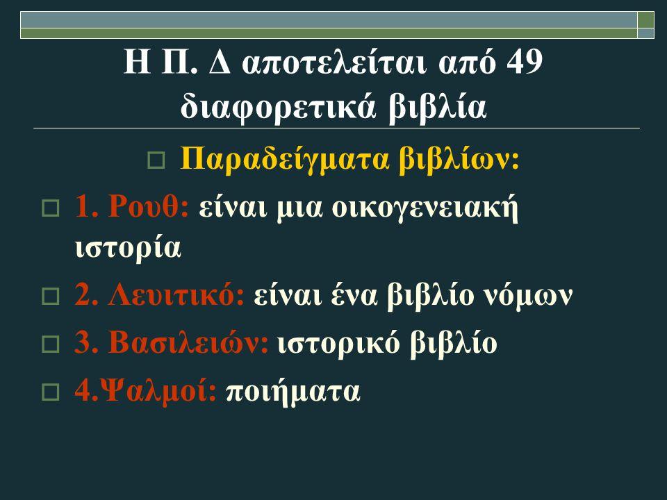 Η Π. Δ αποτελείται από 49 διαφορετικά βιβλία  Παραδείγματα βιβλίων:  1.