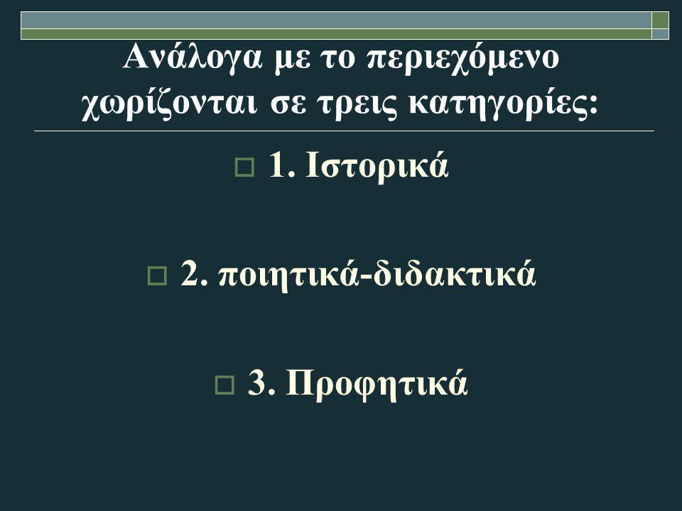 Ανάλογα με το περιεχόμενο χωρίζονται σε τρεις κατηγορίες:  1.