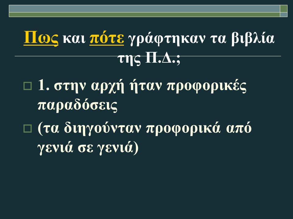 Σε ποια γλώσσα γράφτηκαν τα βιβλία της Π.Δ.;  1.στα εβραϊκά  2.