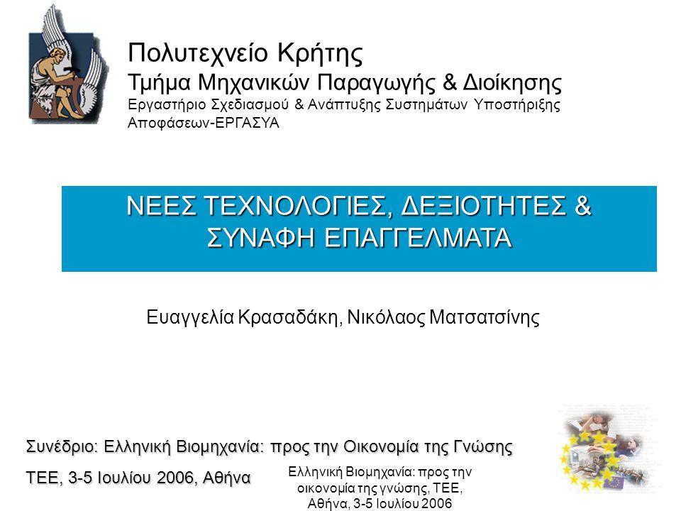 Ελληνική Βιομηχανία: προς την οικονομία της γνώσης, ΤΕΕ, Αθήνα, 3-5 Ιουλίου 2006 ΝΕΕΣ ΤΕΧΝΟΛΟΓΙΕΣ, ΔΕΞΙΟΤΗΤΕΣ & ΣΥΝΑΦΗ ΕΠΑΓΓΕΛΜΑΤΑ Ευαγγελία Κρασαδάκη