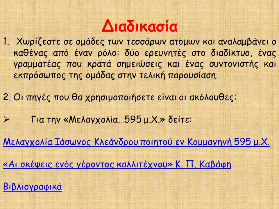  Για τον «Δαρείο» δείτε τα εξής: «Ο Δαρείος» και Μια ερμηνευτική πρόταση πάνω στον «Δαρείο» του Τ.