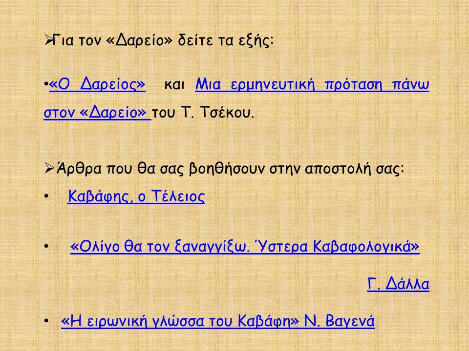  Για τον «Δαρείο» δείτε τα εξής: «Ο Δαρείος» και Μια ερμηνευτική πρόταση πάνω στον «Δαρείο» του Τ. Τσέκου. «Ο Δαρείος»Μια ερμηνευτική πρόταση πάνω στ