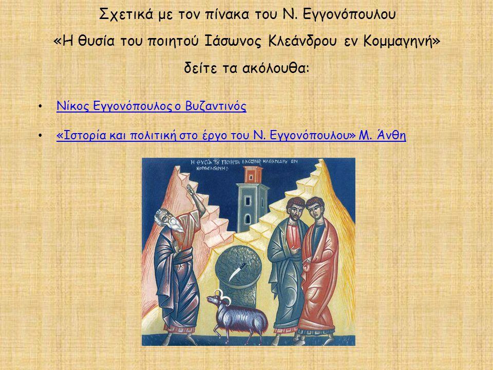 Σχετικά με τον πίνακα του Ν. Εγγονόπουλου «Η θυσία του ποιητού Ιάσωνος Κλεάνδρου εν Κομμαγηνή» δείτε τα ακόλουθα: Νίκος Εγγονόπουλος ο Βυζαντινός Νίκο
