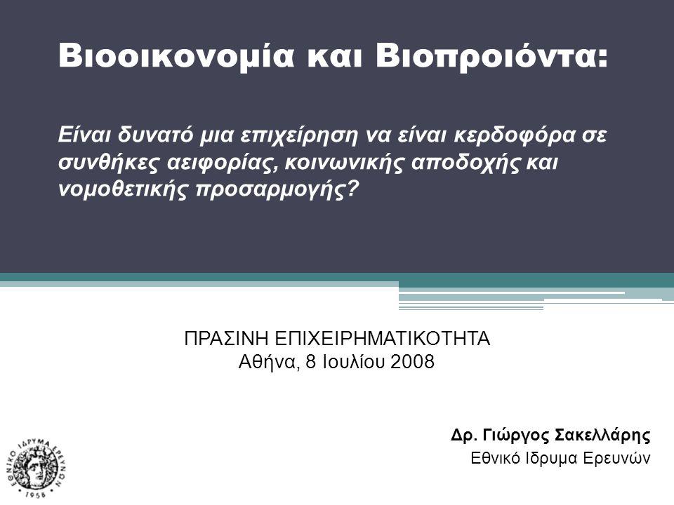 Βιοοικονομία και Βιοπροιόντα: Είναι δυνατό μια επιχείρηση να είναι κερδοφόρα σε συνθήκες αειφορίας, κοινωνικής αποδοχής και νομοθετικής προσαρμογής? Δ