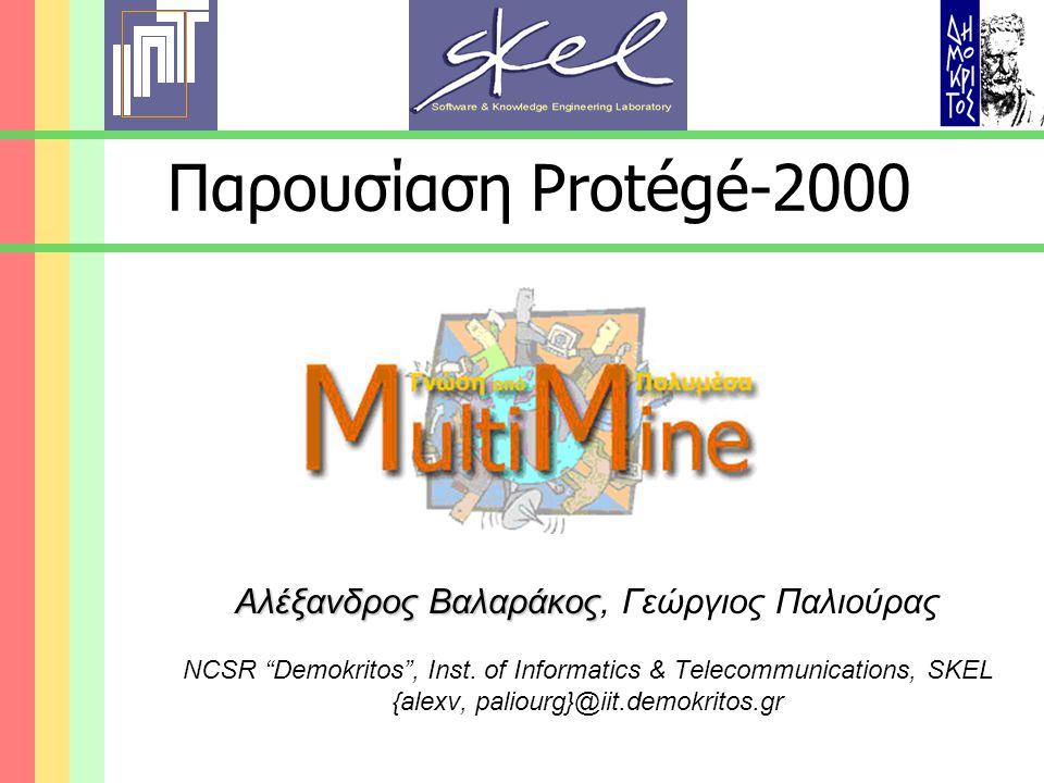 24/4/2004ΕΚΕΦΕ Δημόκριτος – Multi-Mine Περιεχόμενα  Protégé-2000  Οντολογία - ανάγκη ύπαρξης  Διεπαφή χρήστη (GUI)  Αρχιτεκτονική  Επιπλέον χαρακτηριστικά  Βήματα για τη δημιουργία οντολογίας  Εισαγωγή/Δημιουργία πραγματώσεων (instances)  Συμπερασμός με τη χρήση οντολογίας