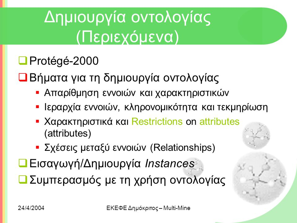 24/4/2004ΕΚΕΦΕ Δημόκριτος – Multi-Mine Δημιουργία οντολογίας (Περιεχόμενα)  Protégé-2000  Βήματα για τη δημιουργία οντολογίας  Απαρίθμηση εννοιών κ