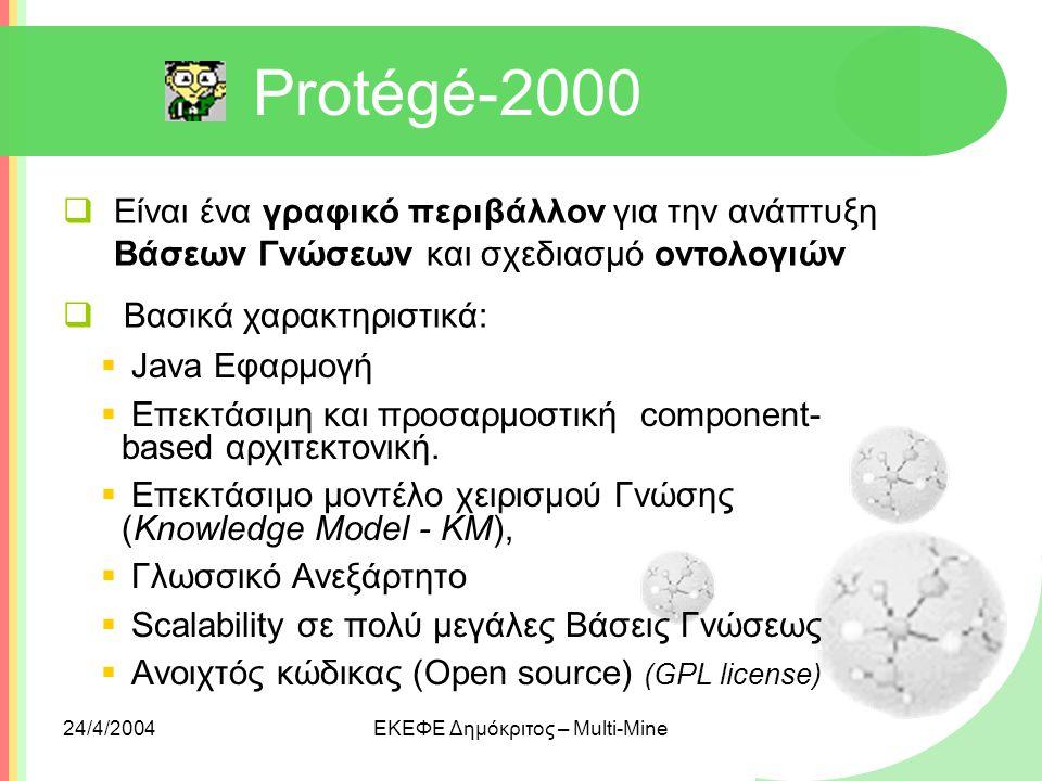 24/4/2004ΕΚΕΦΕ Δημόκριτος – Multi-Mine Protégé-2000  Java Εφαρμογή  Επεκτάσιμη και προσαρμοστική component- based αρχιτεκτονική.  Επεκτάσιμο μοντέλ