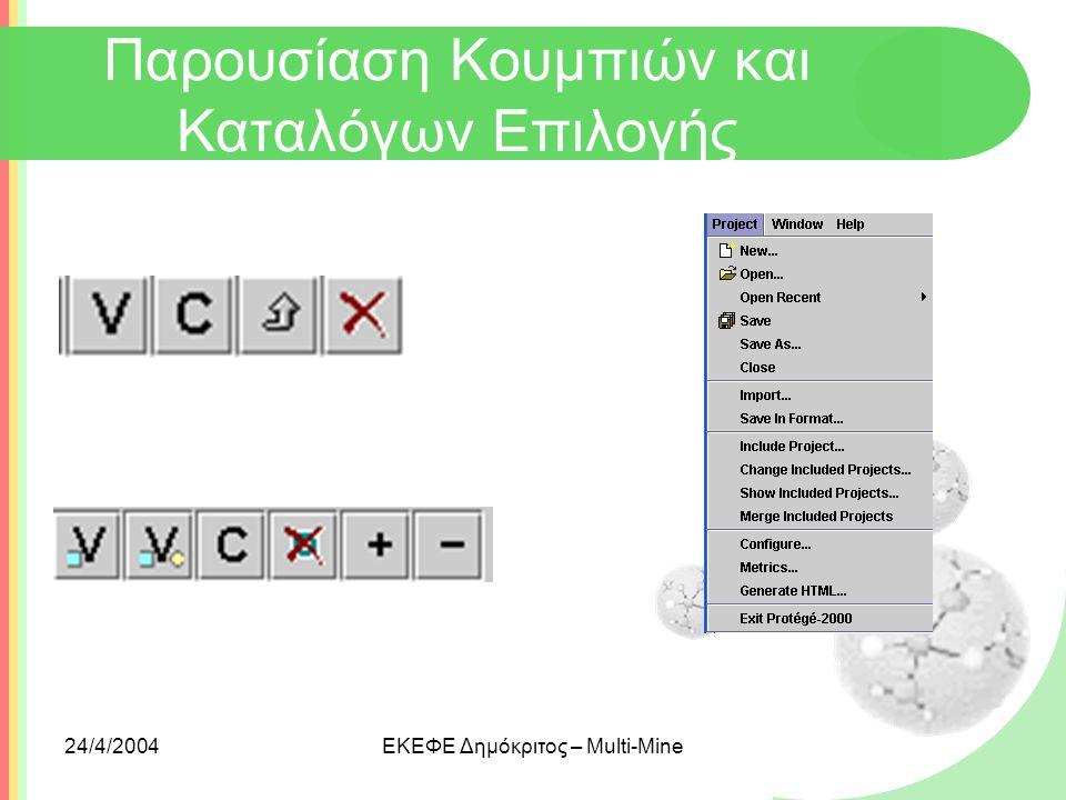 24/4/2004ΕΚΕΦΕ Δημόκριτος – Multi-Mine Παρουσίαση Κουμπιών και Καταλόγων Επιλογής