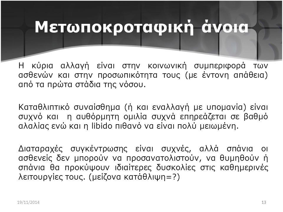 12 1. Μετωποκροταφική άνοια ΧΑΡΑΚΤΗΡΙΣΤΙΚΑ Αναλογία φύλου (Γ:Α) πιθανή 1:1 (ή Γ<Α) Ηλικία έναρξης 45-65 (εύρος 21-85) Οικογενειακό αναμνηστικό Συχνό (