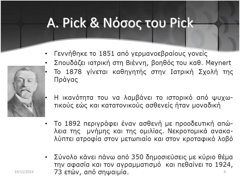 4 Δομή της παρουσίασης: Α. Pick, Νόσος Pick, Σωμάτια Pick Το πρόβλημα της ταξινόμησης: - μετωποκροταφική άνοια - γνωσιακή – σημασιολογική άνοια - προϊ