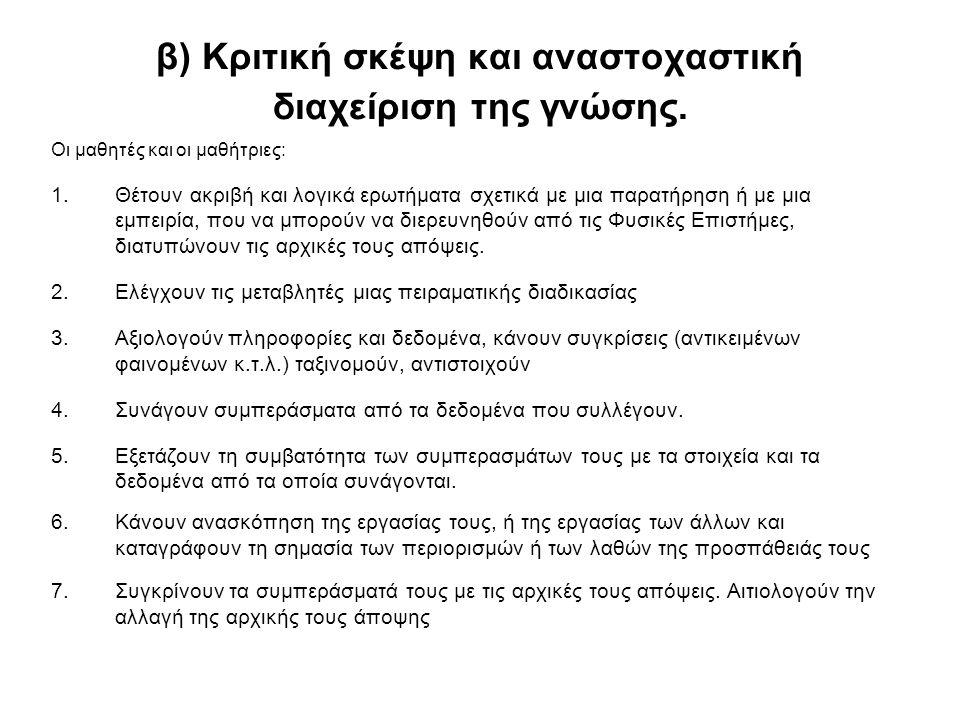 β) Κριτική σκέψη και αναστοχαστική διαχείριση της γνώσης.