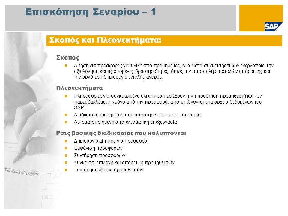 Επισκόπηση Σεναρίου – 2 Απαιτείται Το πακέτο βελτίωσης 4 του SAP για SAP ERP 6.0 Ρόλοι εταιρίας στις ροές διαδικασίας Αγοραστής Εφαρμογές SAP που Απαιτούνται: