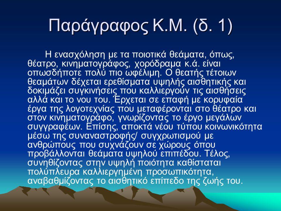 Παράγραφος Κ.Μ.(δ.