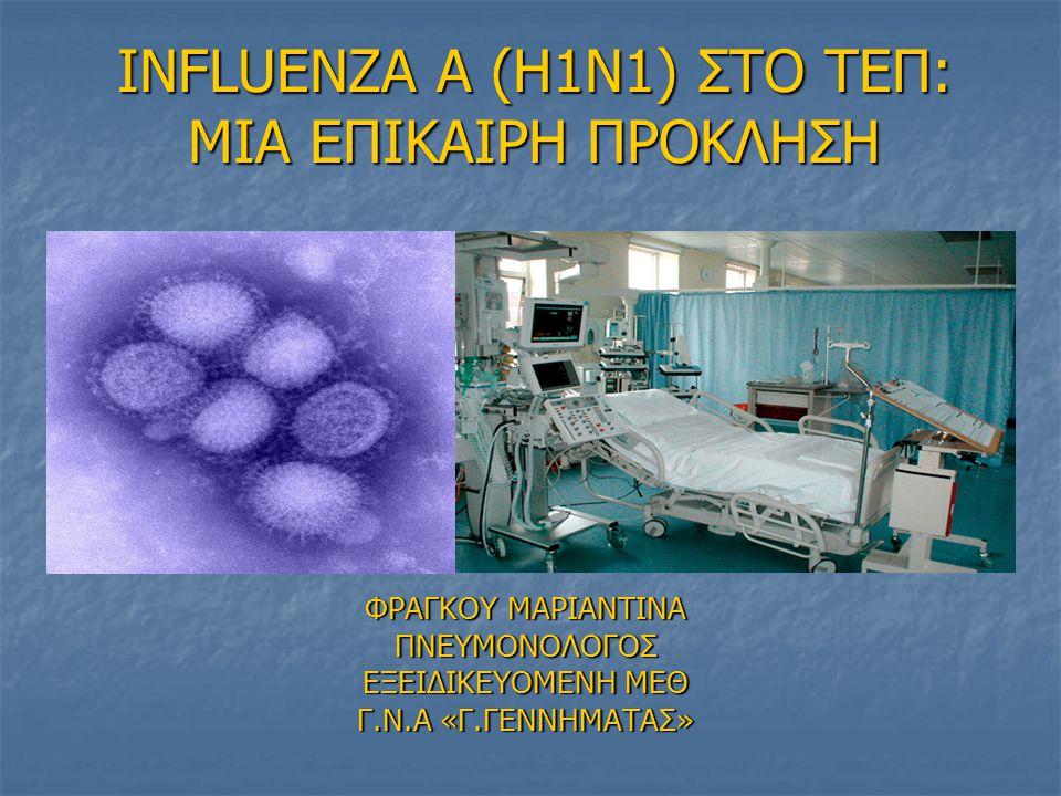 KATAΓΡΑΦΗ ΕΠΙΠΛΟΚΩΝ Ορισμός της πνευμονίας κοινότητας σύμφωνα με τις διεθνείς οδηγίες της ATS/IDSA Ορισμός της πνευμονίας κοινότητας σύμφωνα με τις διεθνείς οδηγίες της ATS/IDSA Πρωτογενής ιογενής πνευμονία: εμφάνιση στην οξεία φάση της ίωσης, ΟΑΑ και ανομοιογενή κυψελιδικά διηθήματα που καταλαμβάνουν 2 ή περισσότερους λοβούς, κ/ες αίματος και εκκρίσεων αναπνευστικού αρνητικές για βακτήρια.