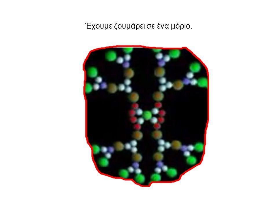 Έχουμε ζουμάρει σε ένα μόριο.