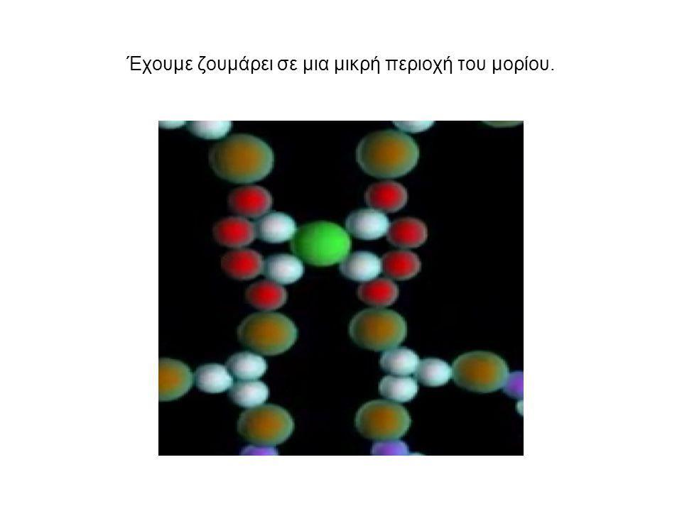 Έχουμε ζουμάρει σε μια μικρή περιοχή του μορίου.