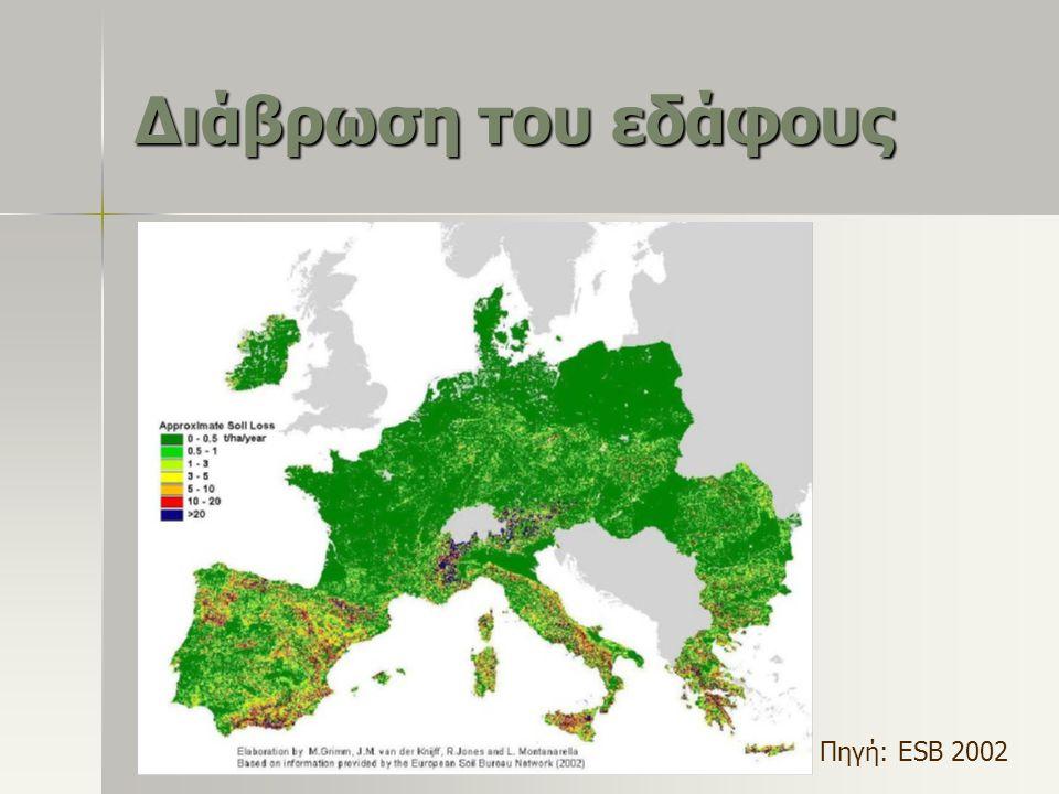Διάβρωση του εδάφους Πηγή: ESB 2002