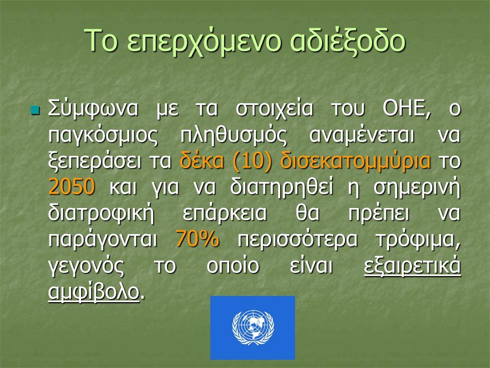 Το επερχόμενο αδιέξοδο Σύμφωνα με τα στοιχεία του ΟΗΕ, ο παγκόσμιος πληθυσμός αναμένεται να ξεπεράσει τα δέκα (10) δισεκατομμύρια το 2050 και για να δ