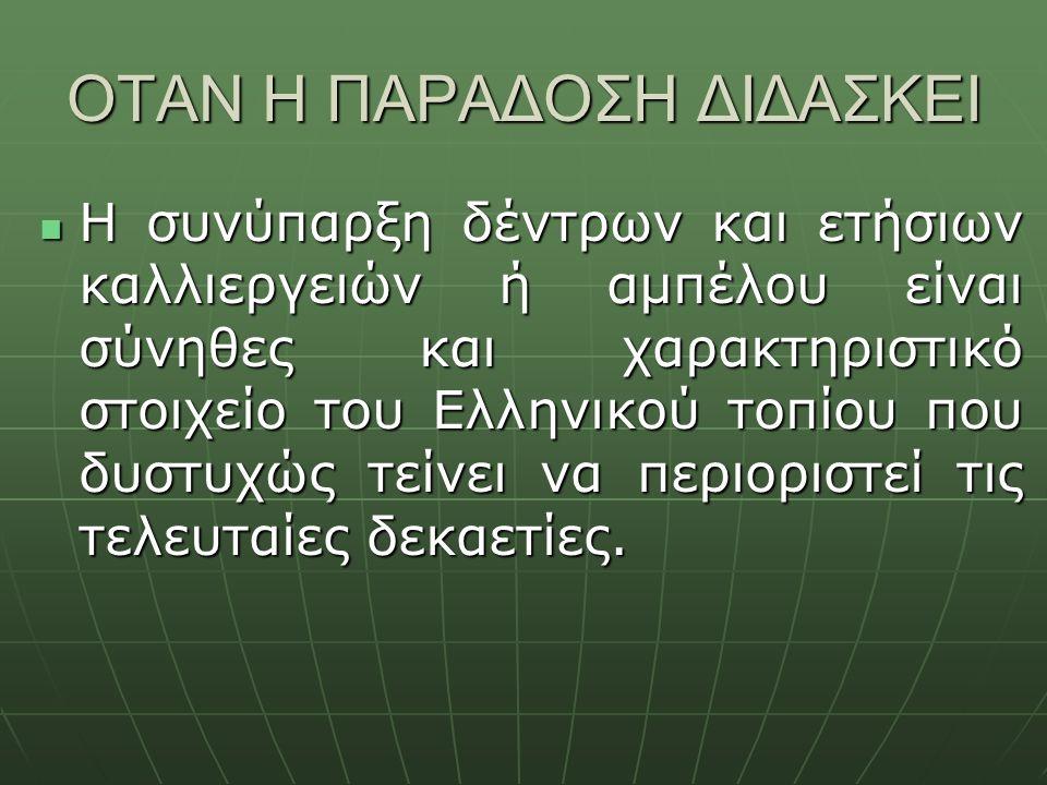 ΟΤΑΝ Η ΠΑΡΑΔΟΣΗ ΔΙΔΑΣΚΕΙ Η συνύπαρξη δέντρων και ετήσιων καλλιεργειών ή αμπέλου είναι σύνηθες και χαρακτηριστικό στοιχείο του Ελληνικού τοπίου που δυσ