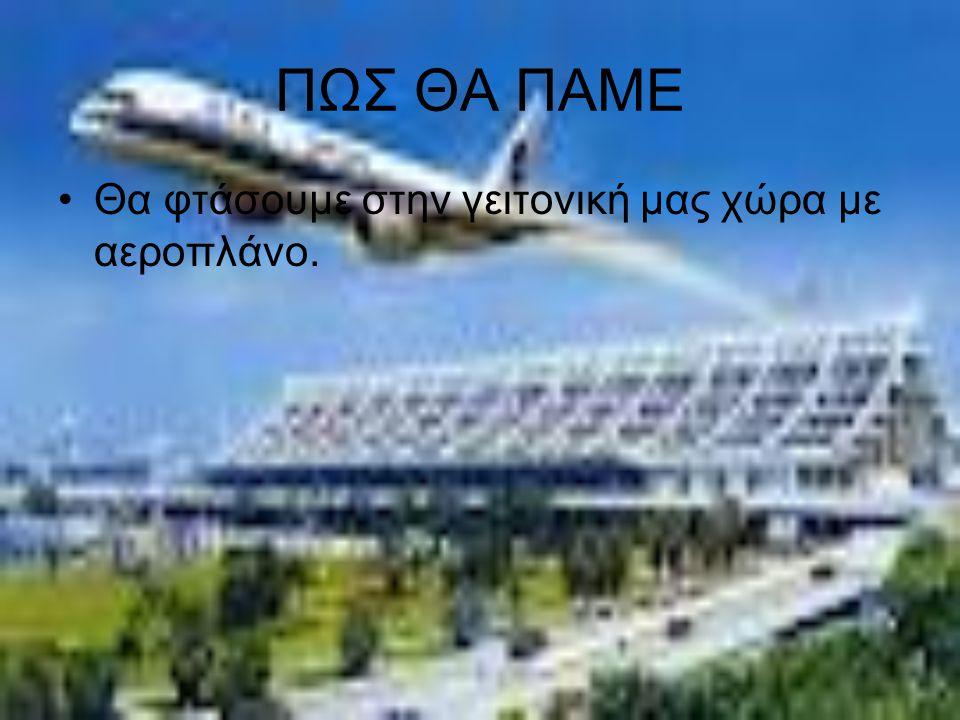 ΠΩΣ ΘΑ ΠΑΜΕ Θα φτάσουμε στην γειτονική μας χώρα με αεροπλάνο.