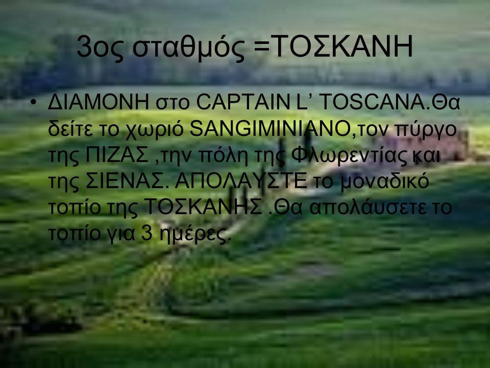 3oς σταθμός =ΤΟΣΚΑΝΗ ΔΙΑΜΟΝΗ στο CAPTAIN L' TOSCANA.Θα δείτε το χωριό SANGIMINIANO,τον πύργο της ΠΙΖΑΣ,την πόλη της Φλωρεντίας και της ΣΙΕΝΑΣ.