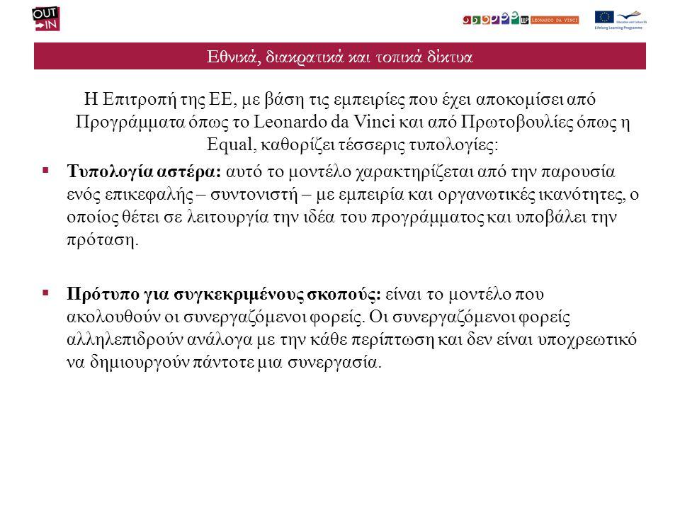 Εθνικά, διακρατικά και τοπικά δίκτυα Η Επιτροπή της ΕΕ, με βάση τις εμπειρίες που έχει αποκομίσει από Προγράμματα όπως το Leonardo da Vinci και από Πρ