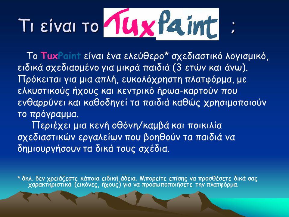 Τι είναι το ; Το TuxPaint είναι ένα ελεύθερο* σχεδιαστικό λογισμικό, ειδικά σχεδιασμένο για μικρά παιδιά (3 ετών και άνω). Πρόκειται για μια απλή, ευκ