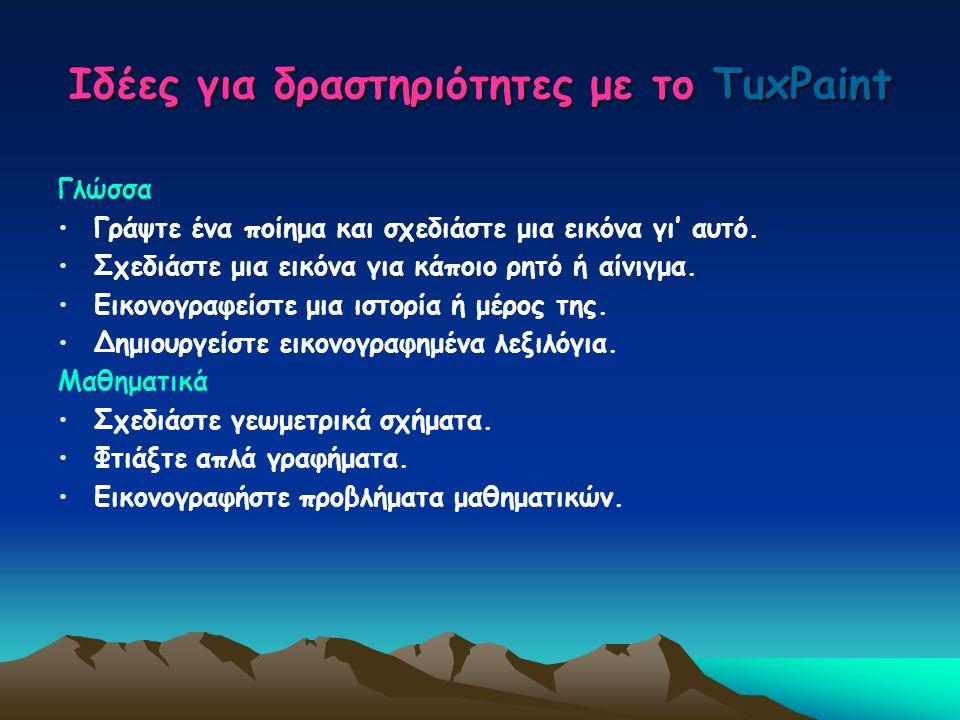 Ιδέες για δραστηριότητες με το TuxPaint Γλώσσα Γράψτε ένα ποίημα και σχεδιάστε μια εικόνα γι' αυτό. Σχεδιάστε μια εικόνα για κάποιο ρητό ή αίνιγμα. Ει