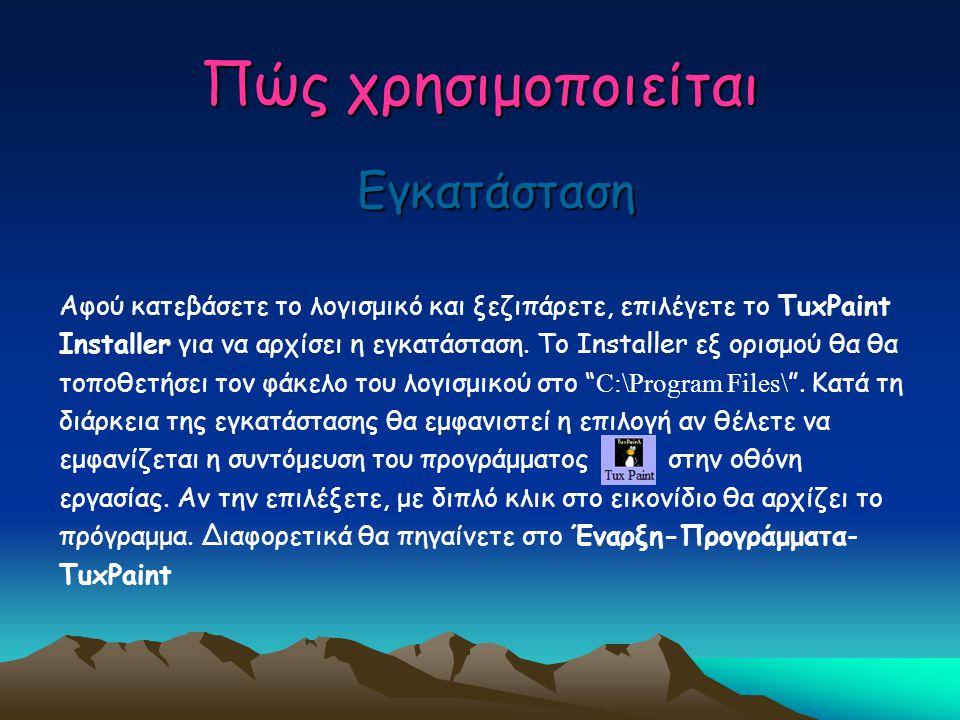 Πώς χρησιμοποιείται Αφού κατεβάσετε το λογισμικό και ξεζιπάρετε, επιλέγετε το TuxPaint Installer για να αρχίσει η εγκατάσταση. Το Installer εξ ορισμού