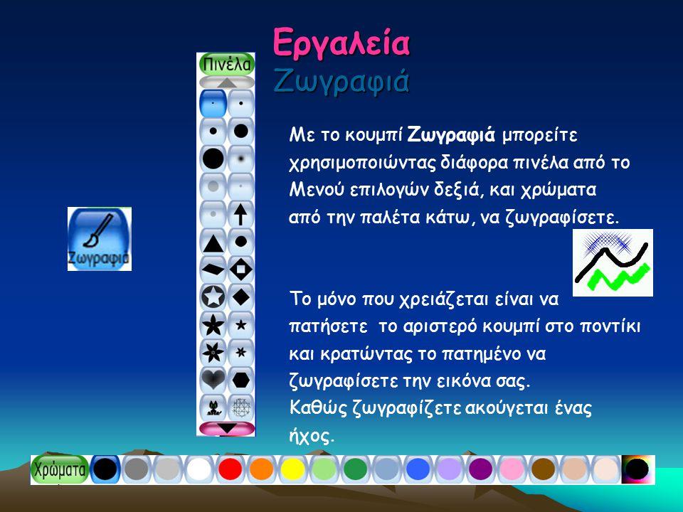 Εργαλεία Ζωγραφιά Με το κουμπί Ζωγραφιά μπορείτε χρησιμοποιώντας διάφορα πινέλα από το Μενού επιλογών δεξιά, και χρώματα από την παλέτα κάτω, να ζωγρα