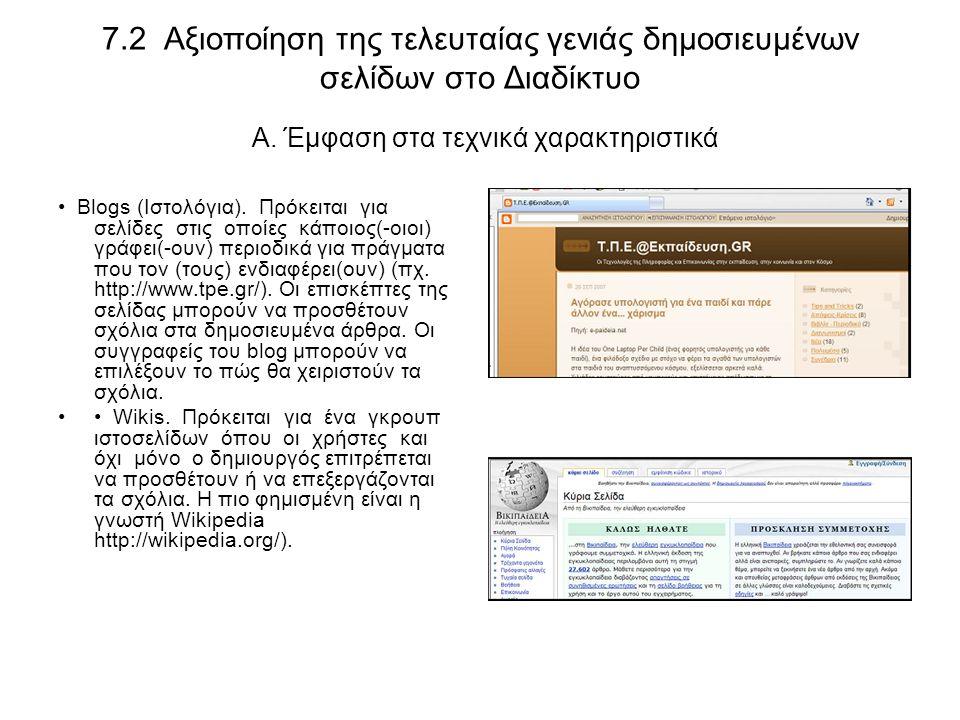 7.2 Αξιοποίηση της τελευταίας γενιάς δημοσιευμένων σελίδων στο Διαδίκτυο Α.