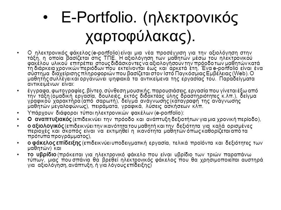 E-Portfolio. (ηλεκτρονικός χαρτοφύλακας).