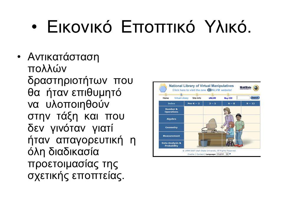 7.3 Τεχνικές αξιολόγησης ιστοσελίδων Λόγω του ότι υπάρχει πληθώρα πληροφορίας και επειδή αυτή μπορεί να εμφανίζεται ως «ανώνυμη» είναι απαραίτητο να αναπτύξει ο μαθητής δεξιότητες αξιολόγησης αυτών που βρίσκει.