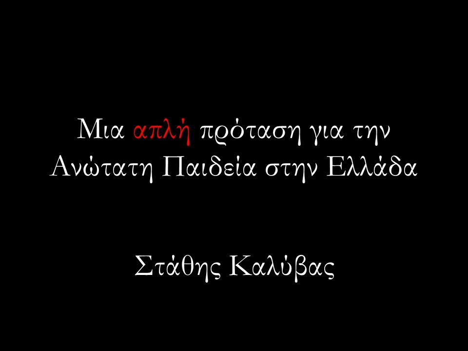 Μια απλή πρόταση για την Ανώτατη Παιδεία στην Ελλάδα Στάθης Καλύβας