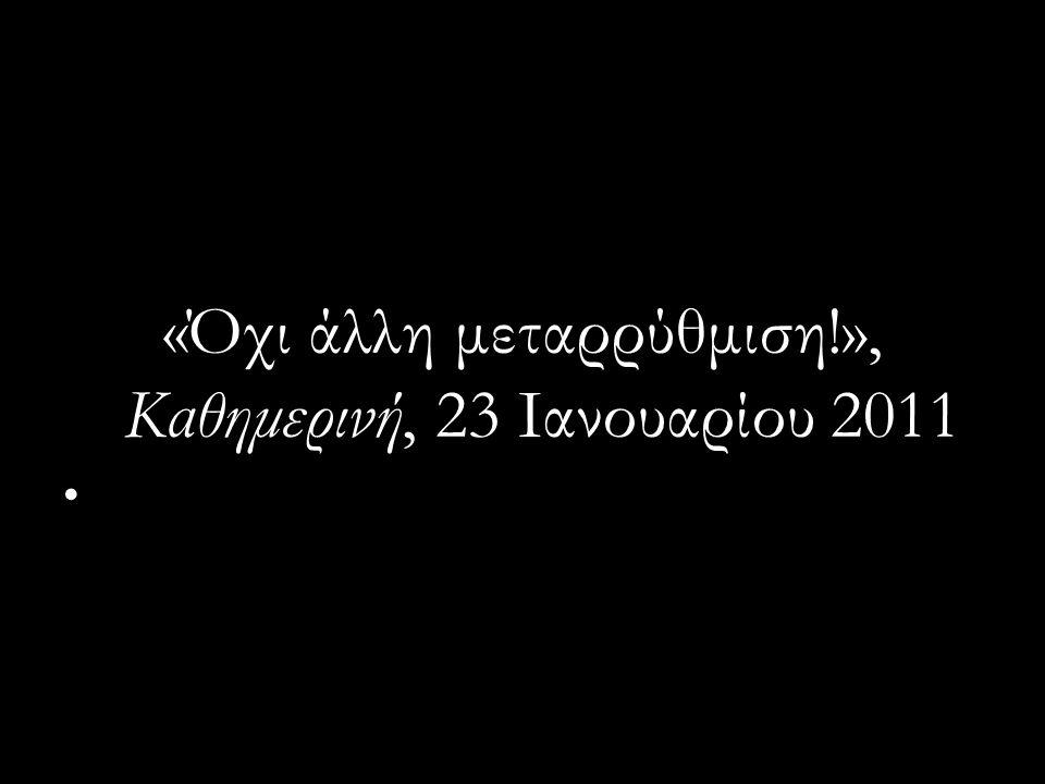 «Όχι άλλη μεταρρύθμιση!», Καθημερινή, 23 Ιανουαρίου 2011