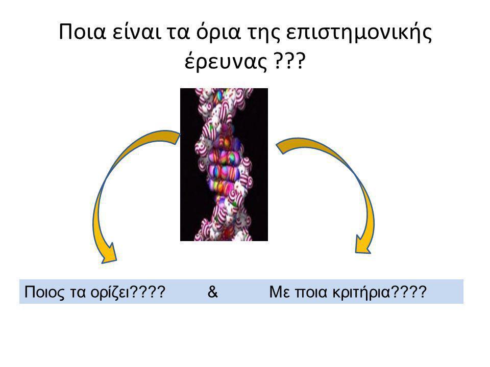 Ποια είναι τα όρια της επιστημονικής έρευνας ??? Ποιος τα ορίζει???? &Με ποια κριτήρια????