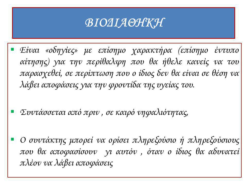 ΒΙΟΔΙΑΘΗΚΗ  Είναι «οδηγίες» με επίσημο χαρακτήρα (επίσημο έντυπο αίτησης) για την περίθαλψη που θα ήθελε κανείς να του παρασχεθεί, σε περίπτωση που ο